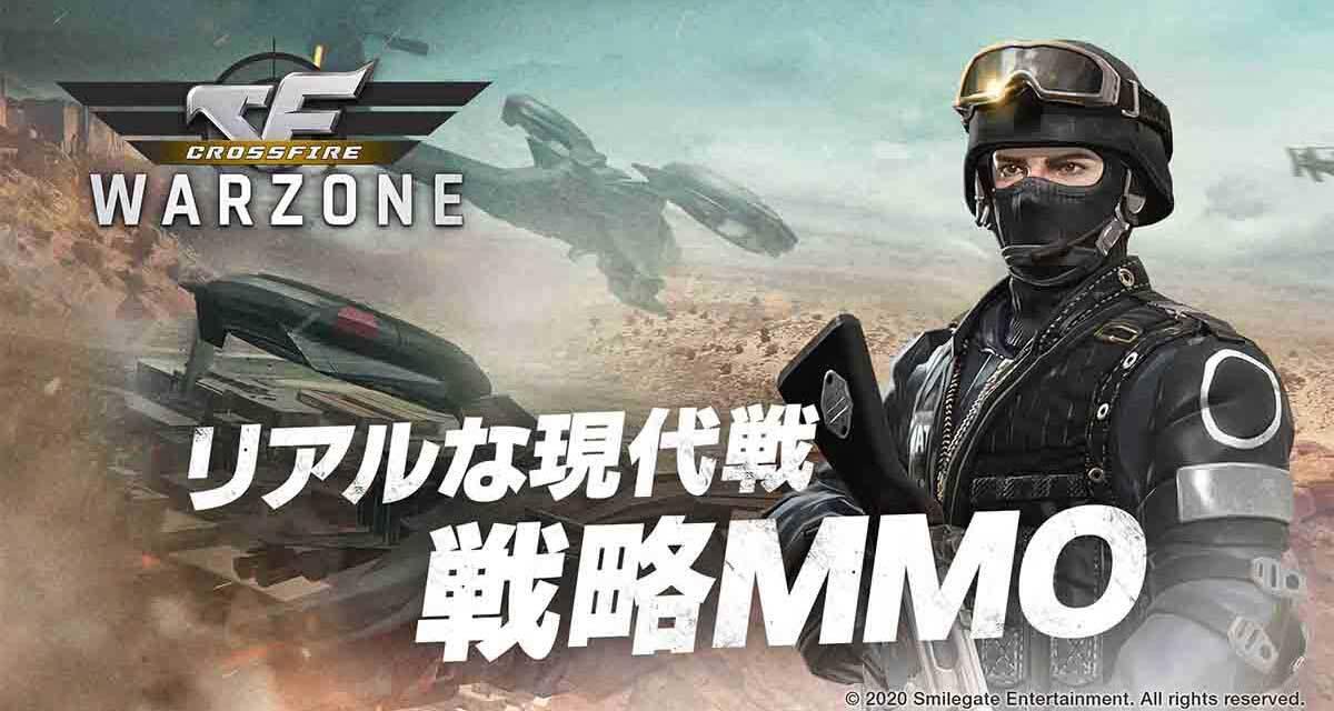 クロスファイア:ウォーゾーン (CrossFire : Warzone)  のスクリーンショット_1