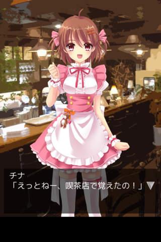 萌えコメディーアドベンチャー 「喫茶セロニアス幕情」のスクリーンショット_5