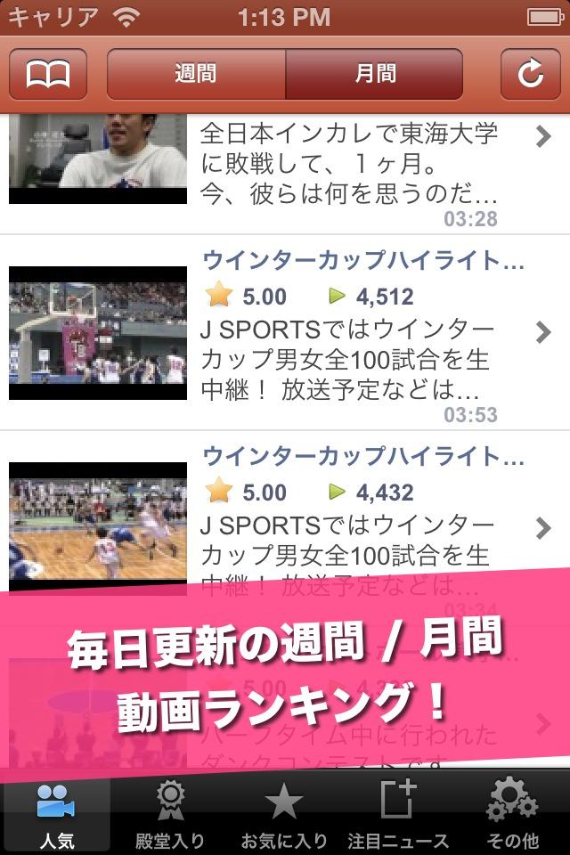 神バスケ動画 - BasketTubeのスクリーンショット_2