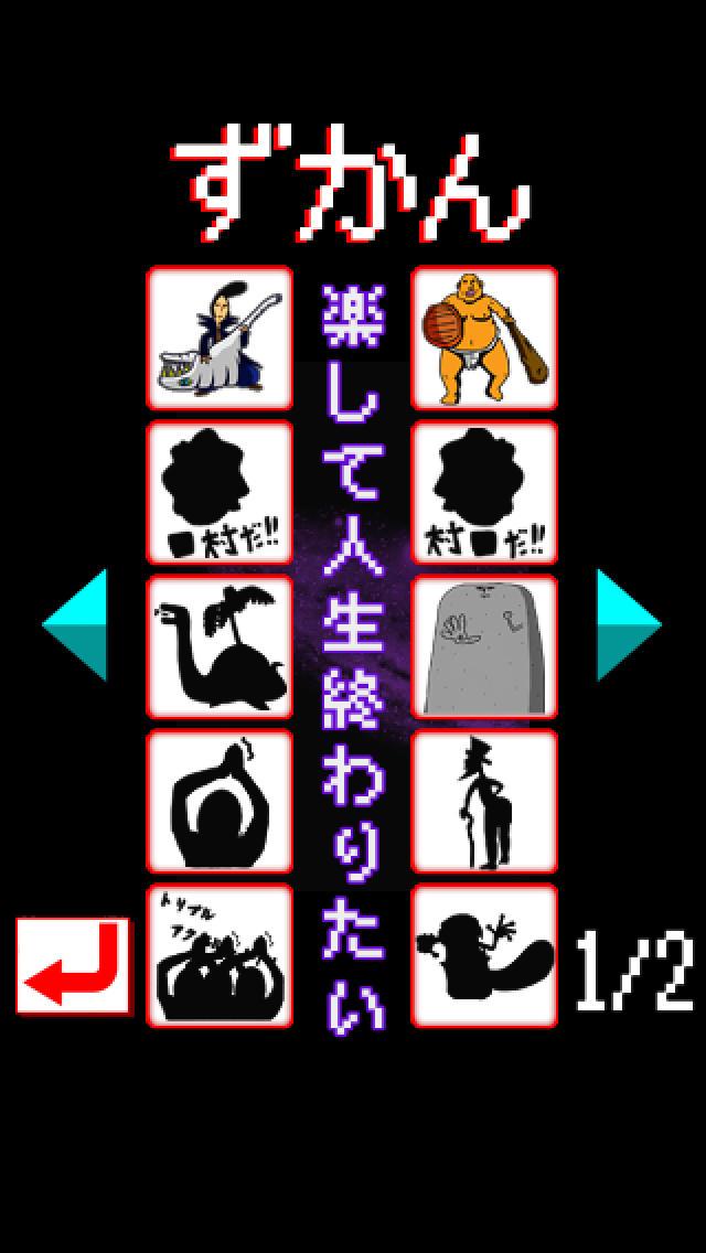 ボスコレクション ~大迷宮7つの謎~のスクリーンショット_4