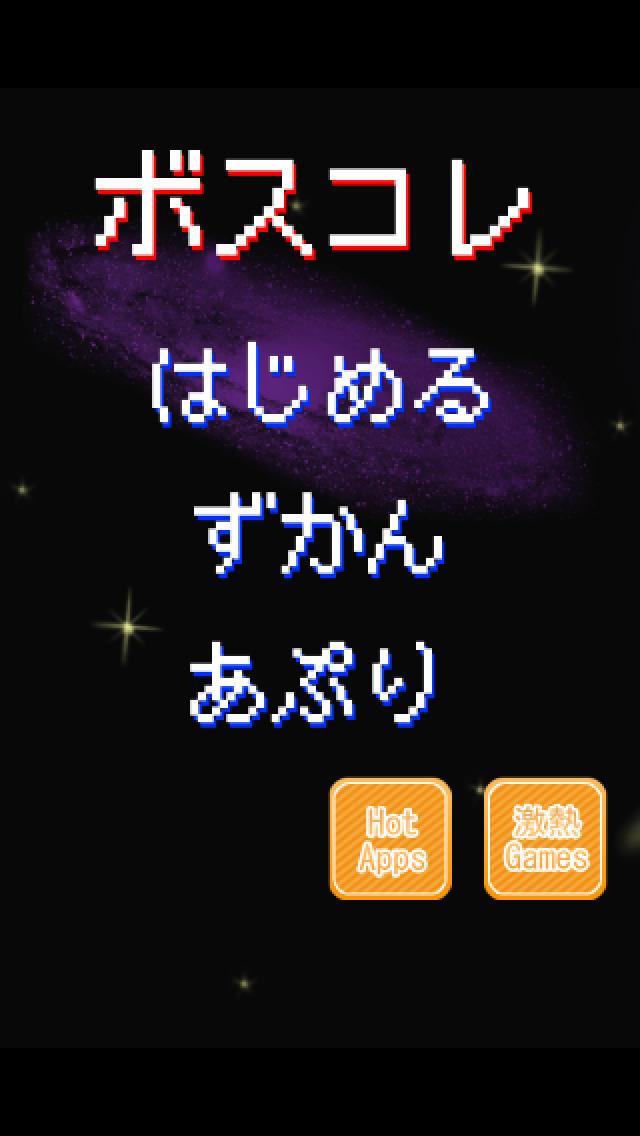 ボスコレクション ~大迷宮7つの謎~のスクリーンショット_5
