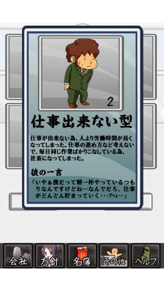 社畜カタログのスクリーンショット_4