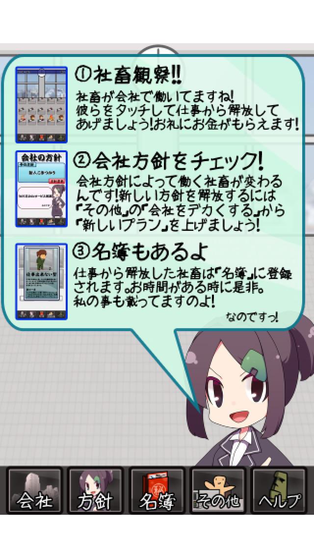 社畜カタログのスクリーンショット_5