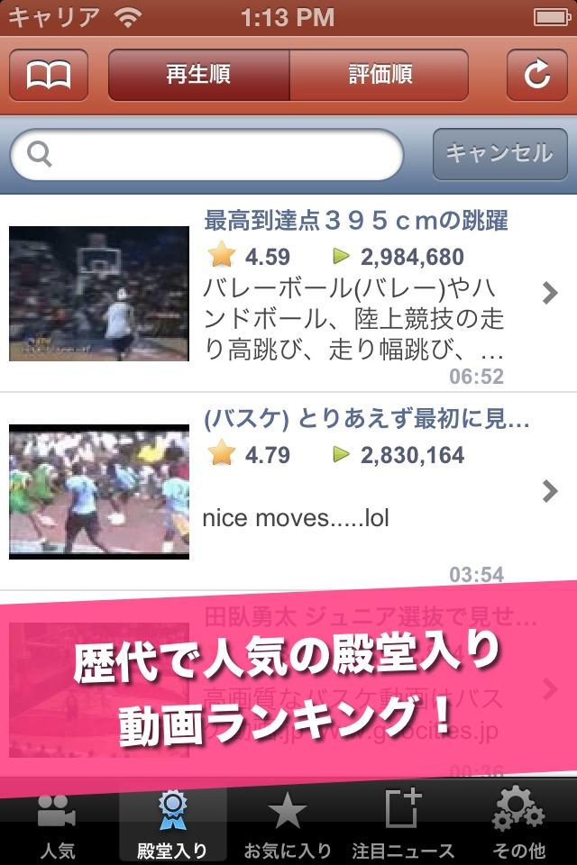 神バスケ動画 - BasketTubeのスクリーンショット_3
