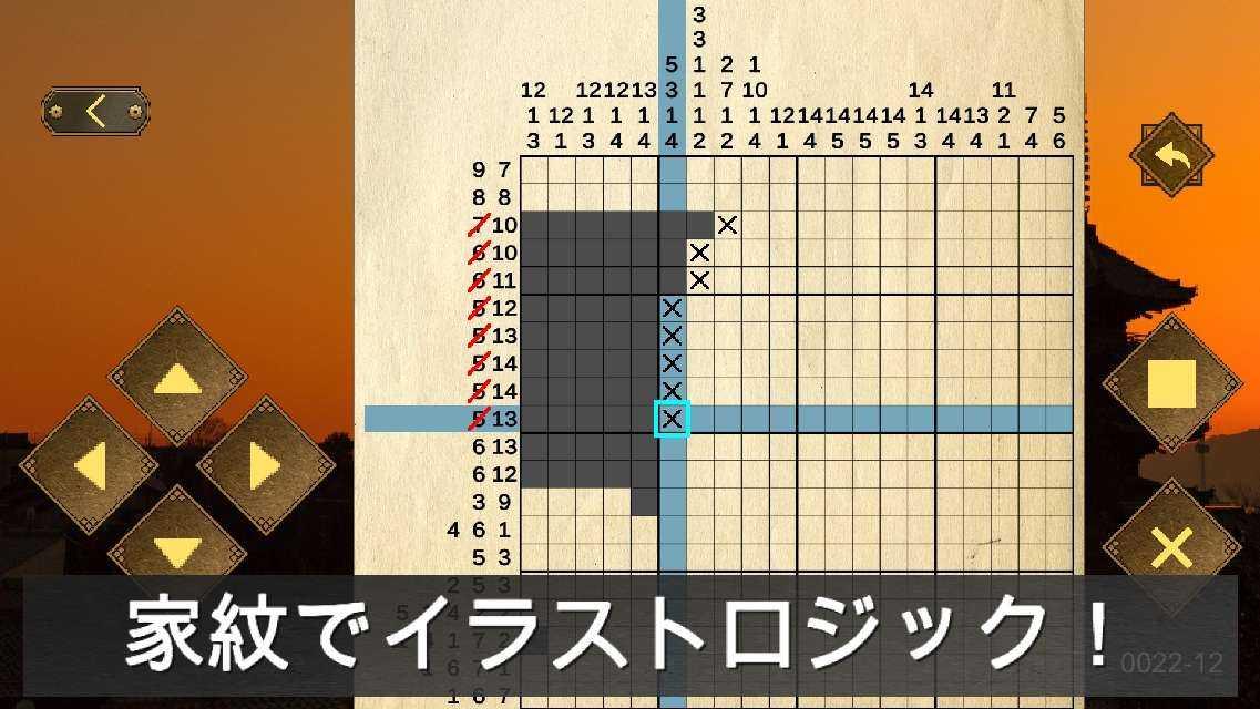 家紋ロジック〜巴〜のスクリーンショット_1