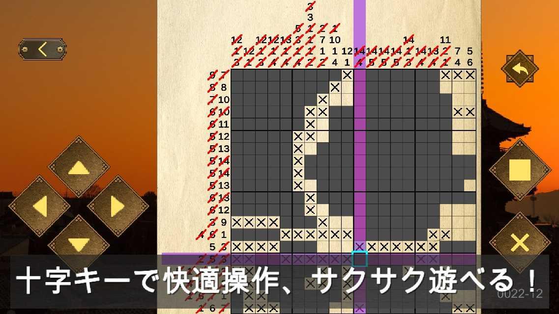 家紋ロジック〜巴〜のスクリーンショット_3