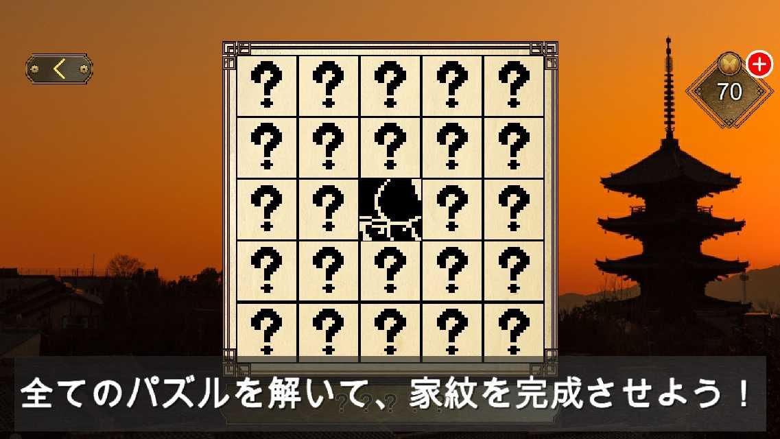家紋ロジック〜巴〜のスクリーンショット_5