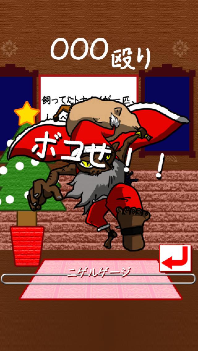 サンタ殴りのスクリーンショット_1