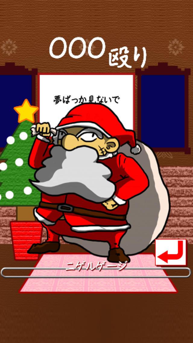 サンタ殴りのスクリーンショット_4
