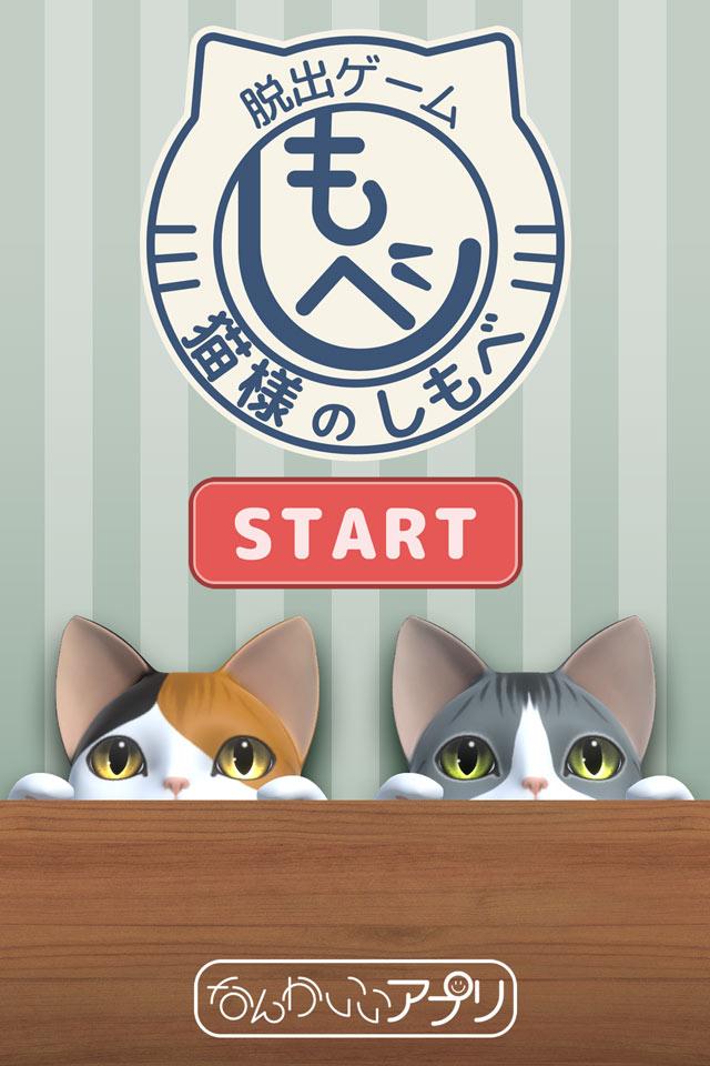 脱出ゲーム 猫様のしもべのスクリーンショット_1