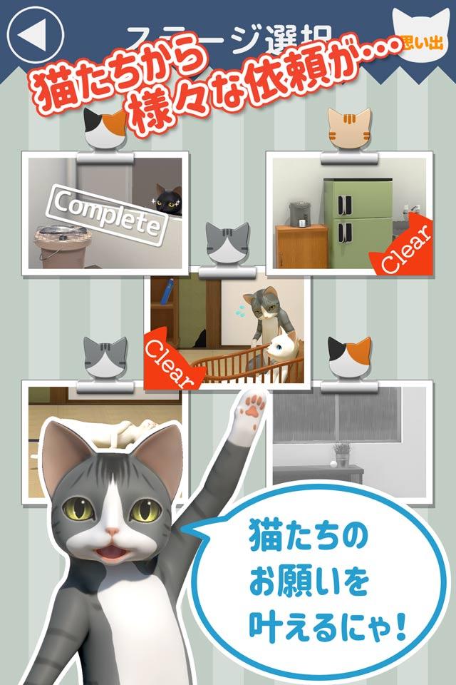 脱出ゲーム 猫様のしもべのスクリーンショット_3