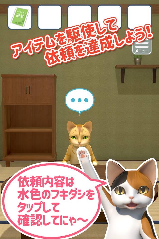 脱出ゲーム 猫様のしもべのスクリーンショット_4