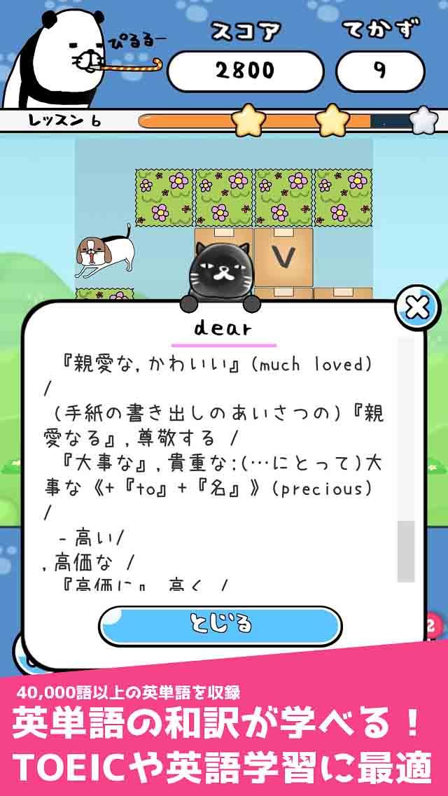 パンダと犬の英単語パズルのスクリーンショット_2