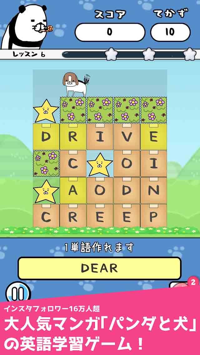 パンダと犬の英単語パズルのスクリーンショット_1