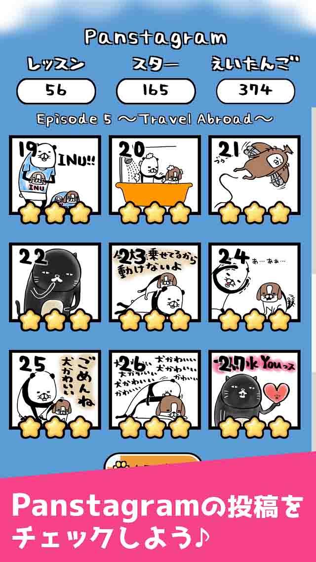 パンダと犬の英単語パズルのスクリーンショット_4