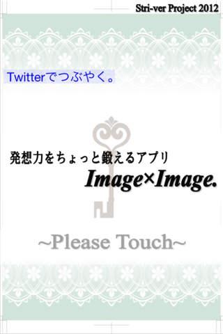 発想力をちょっと鍛えるアプリ Image×Image.のスクリーンショット_1