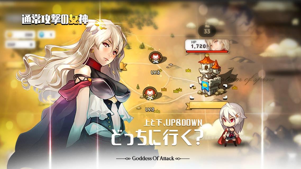 通常攻撃の女神:女神降臨のスクリーンショット_1