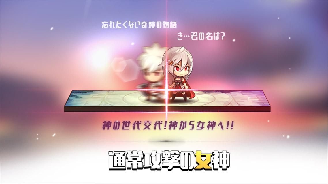 通常攻撃の女神:女神降臨のスクリーンショット_2