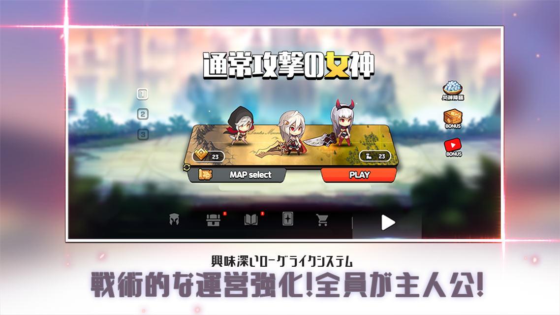通常攻撃の女神:女神降臨のスクリーンショット_4