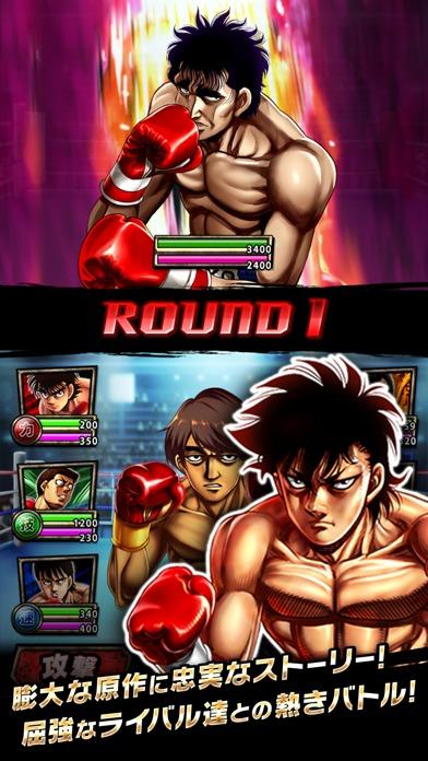 はじめの一歩 FIGHTING SOULSのスクリーンショット_3