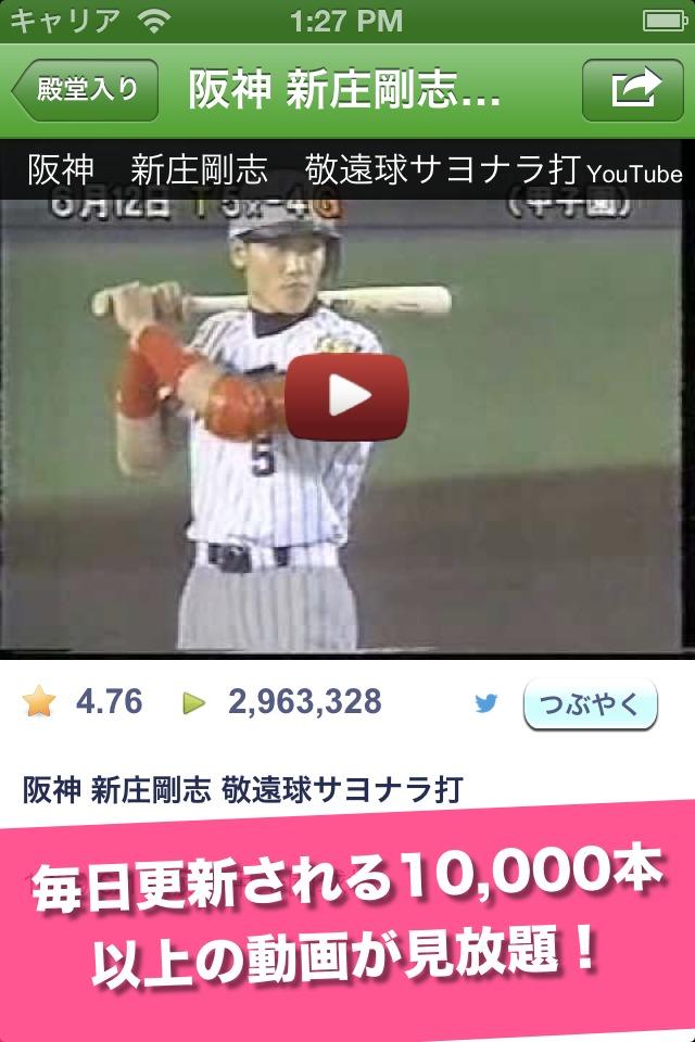 神野球動画 - BaseballTubeのスクリーンショット_1