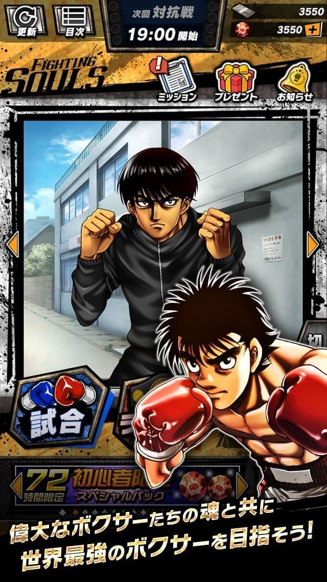 はじめの一歩 FIGHTING SOULSのスクリーンショット_2