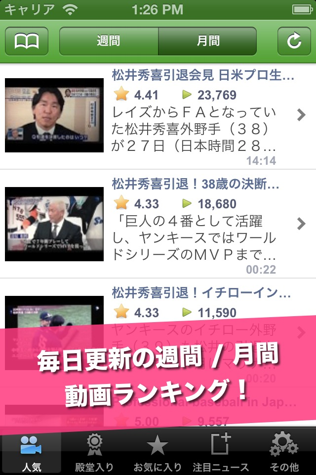神野球動画 - BaseballTubeのスクリーンショット_2