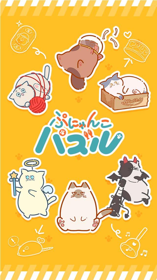 ぷにゃんこパズルのスクリーンショット_1