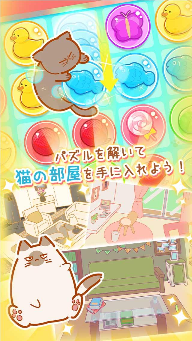 ぷにゃんこパズルのスクリーンショット_2