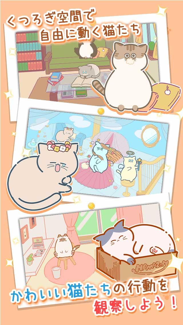 ぷにゃんこパズルのスクリーンショット_4