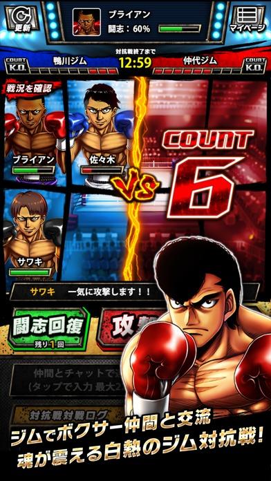 はじめの一歩 FIGHTING SOULSのスクリーンショット_4