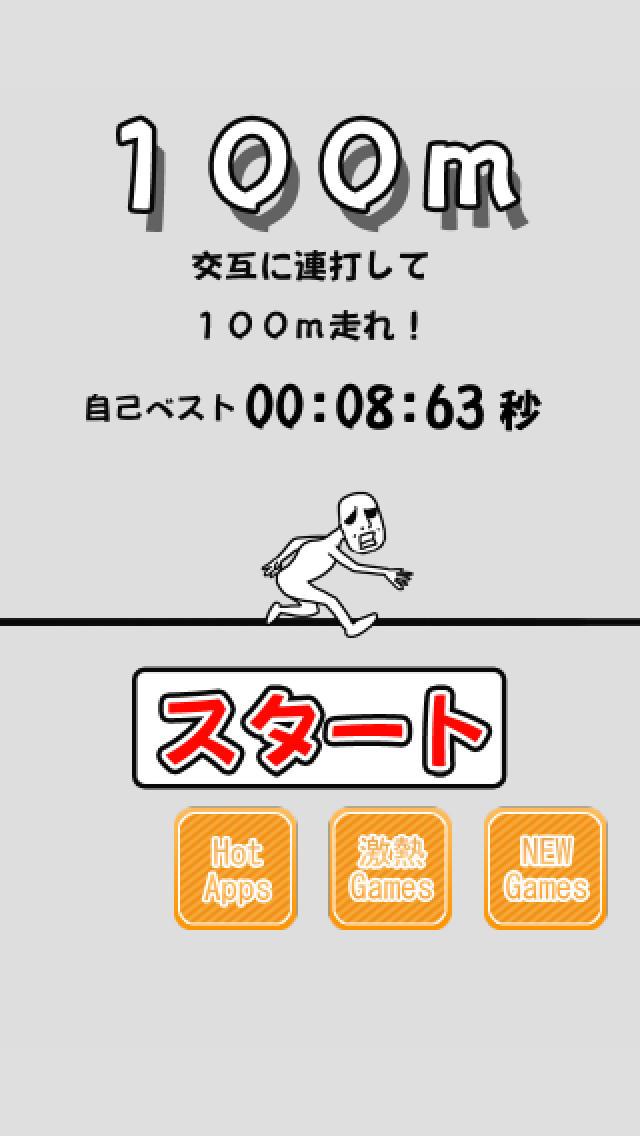 100mのスクリーンショット_5