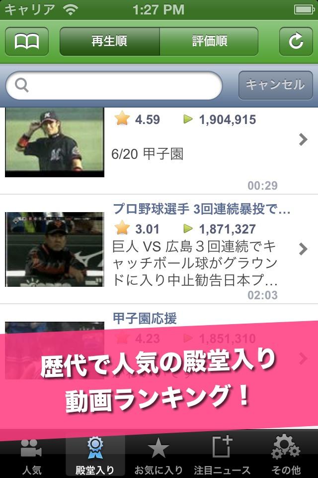 神野球動画 - BaseballTubeのスクリーンショット_3