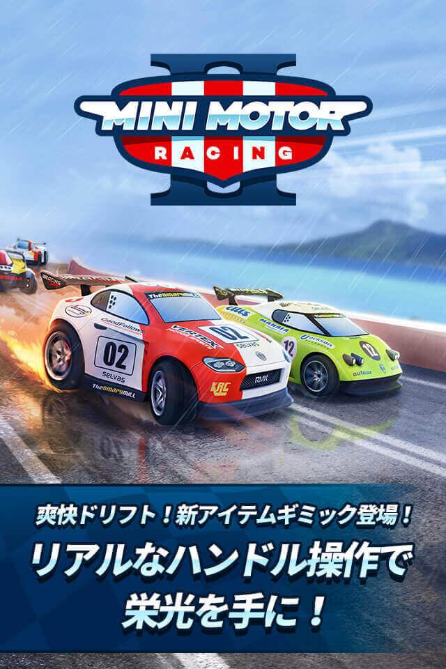 ミニモレーシング2【Mini Motor Racing 2】のスクリーンショット_1
