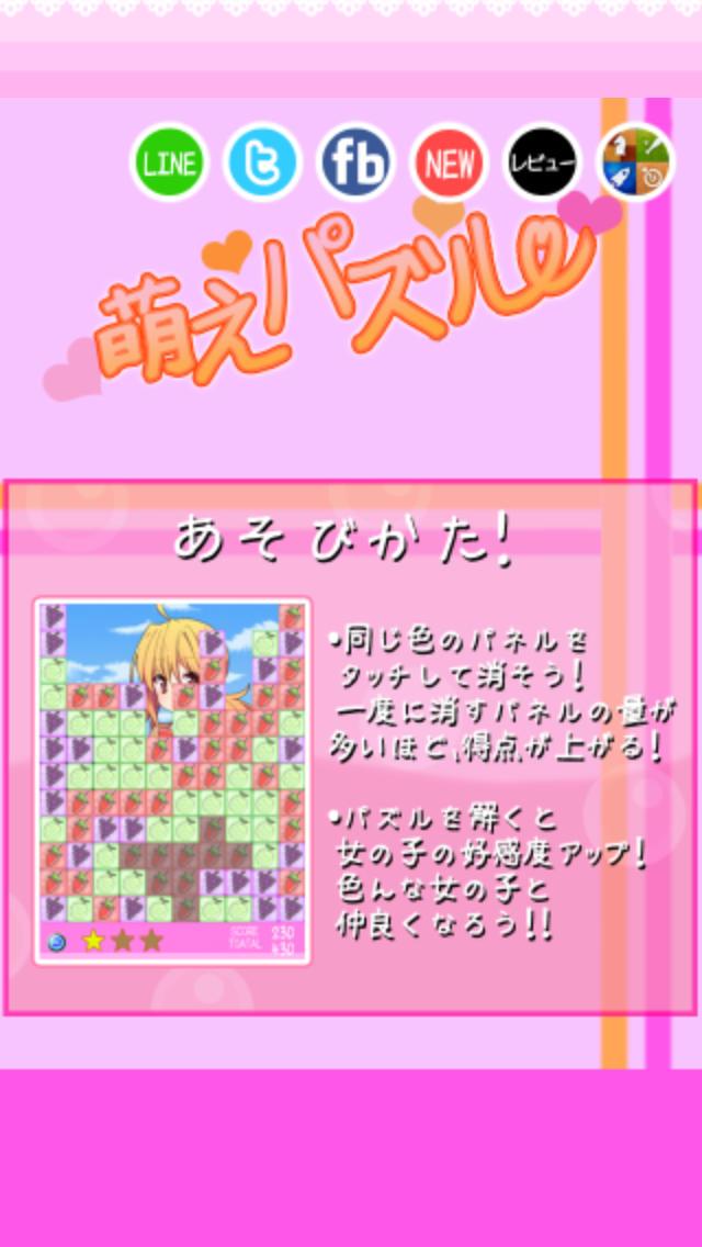 恋人作りませんか? 萌えパズルのスクリーンショット_4
