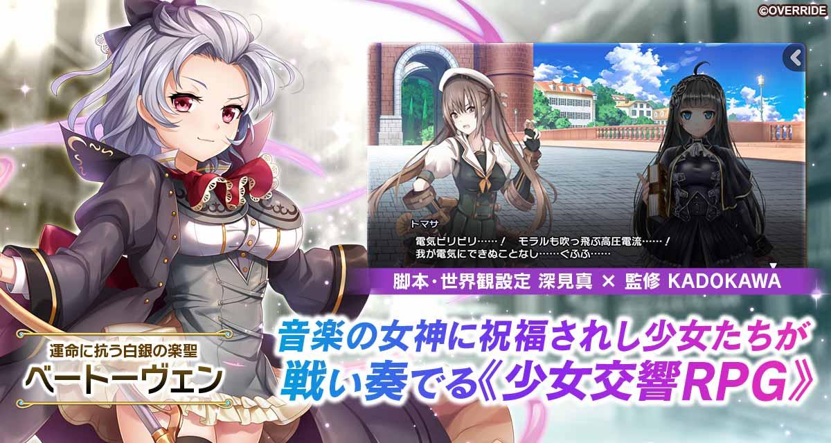 ガールズシンフォニー:Ec 〜新世界少女組曲〜のスクリーンショット_2