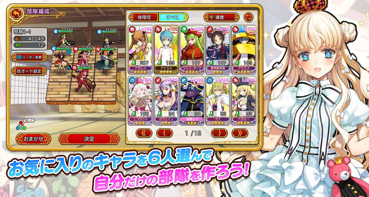 英雄*戦姫WWのスクリーンショット_3