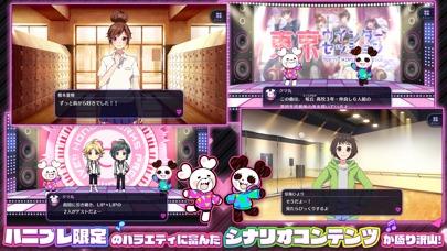 HoneyWorks Premium Live(ハニプレ)のスクリーンショット_5