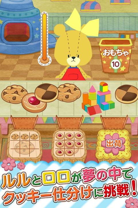 がんばれ!ルルロロのクッキー工場~人気アニメのアプリが登場~のスクリーンショット_1