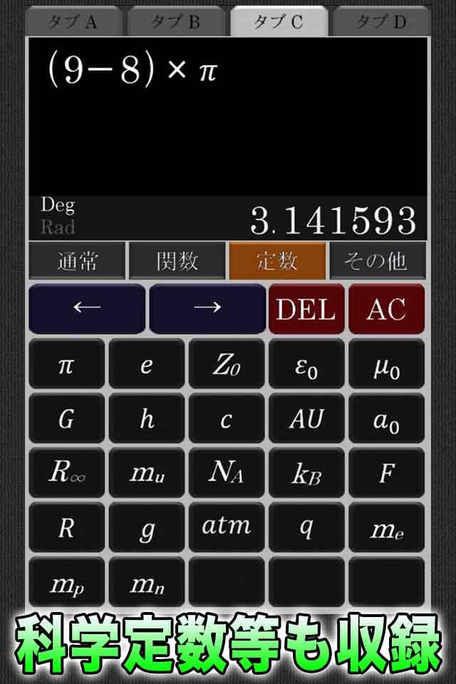 真・関数電卓のスクリーンショット_3