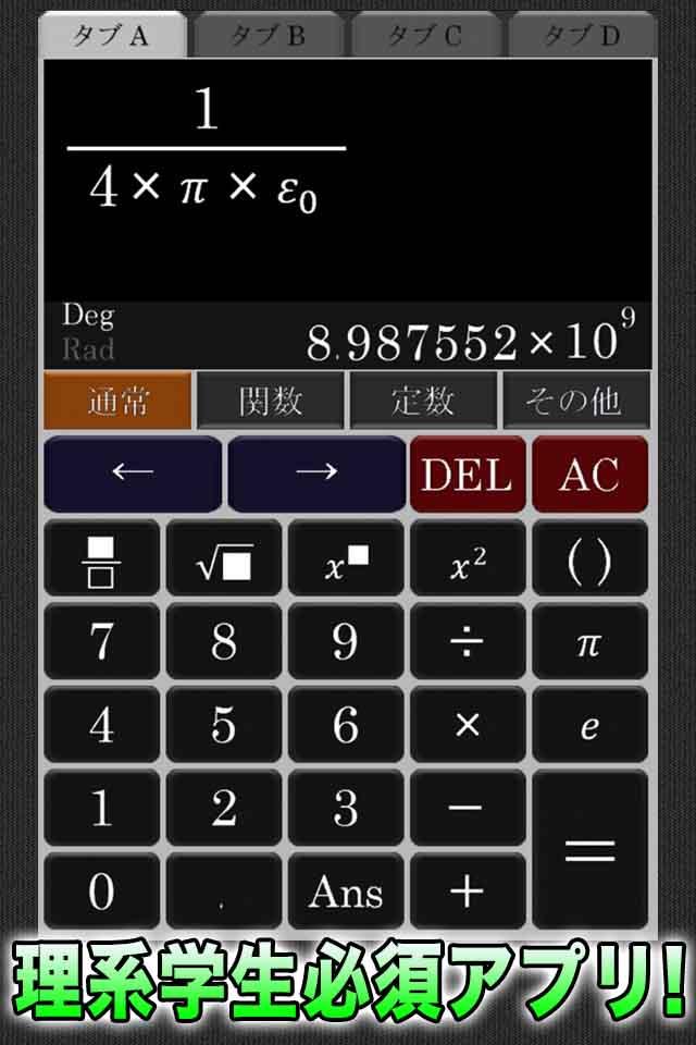 真・関数電卓のスクリーンショット_5