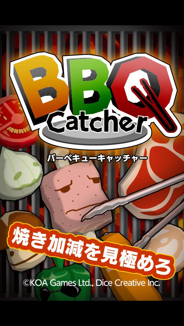 BBQキャッチャーのスクリーンショット_1