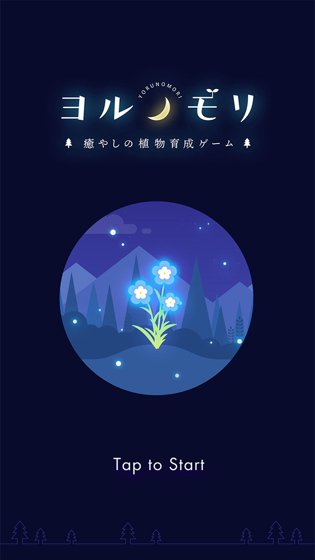 ヨルノモリ -癒やしの植物育成ゲーム-のスクリーンショット_1