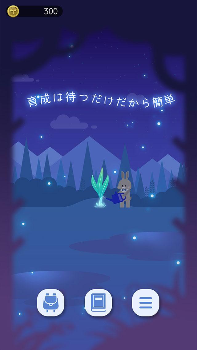 ヨルノモリ -癒やしの植物育成ゲーム-のスクリーンショット_3