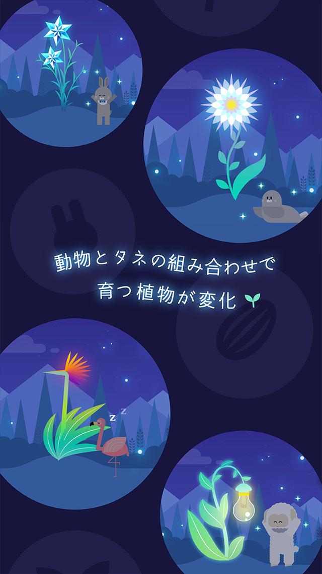 ヨルノモリ -癒やしの植物育成ゲーム-のスクリーンショット_4