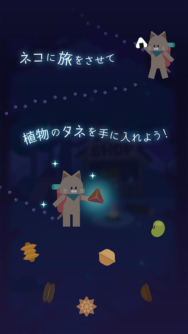 ヨルノモリ -癒やしの植物育成ゲーム-のスクリーンショット_5