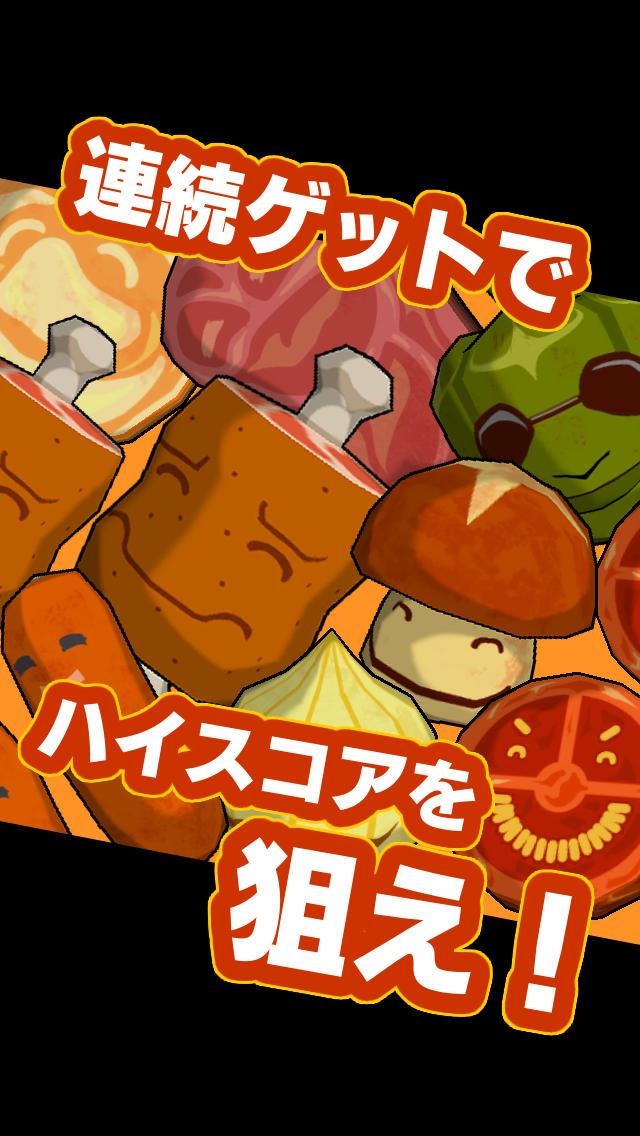 BBQキャッチャーのスクリーンショット_3