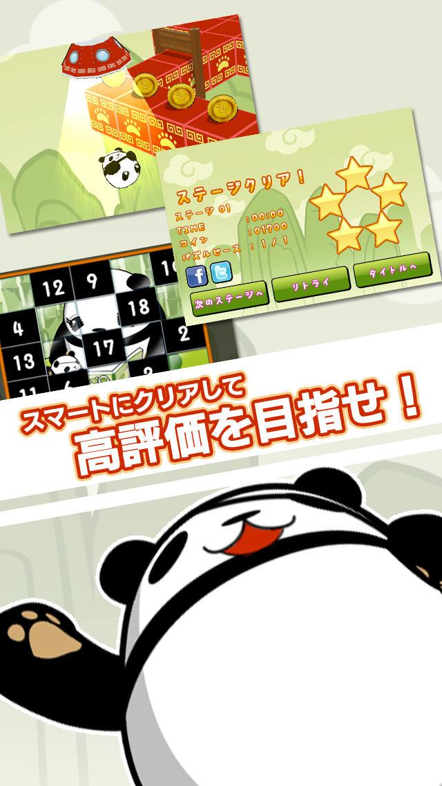 パンダ玉のスクリーンショット_4