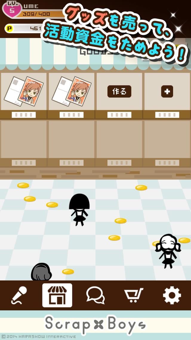 スクラップボーイズ(スクボイ)【恋愛・育成・乙女ゲーム】のスクリーンショット_4