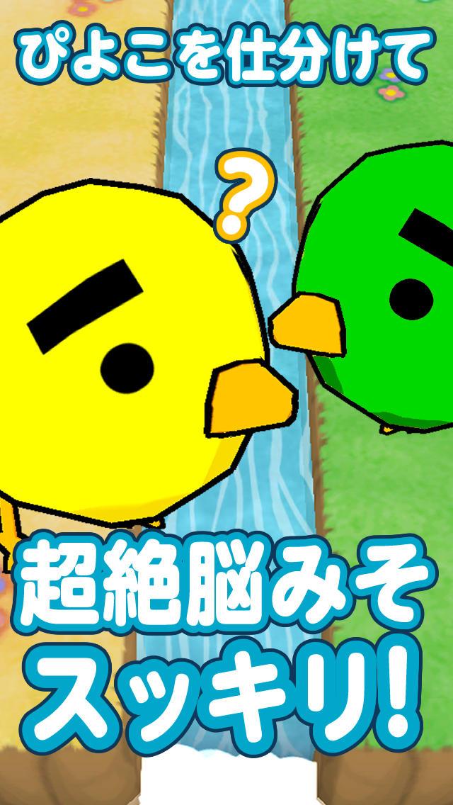 ピヨピヨすわいぷのスクリーンショット_1